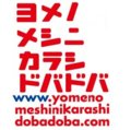 yomenomeshinikarashidobadoba