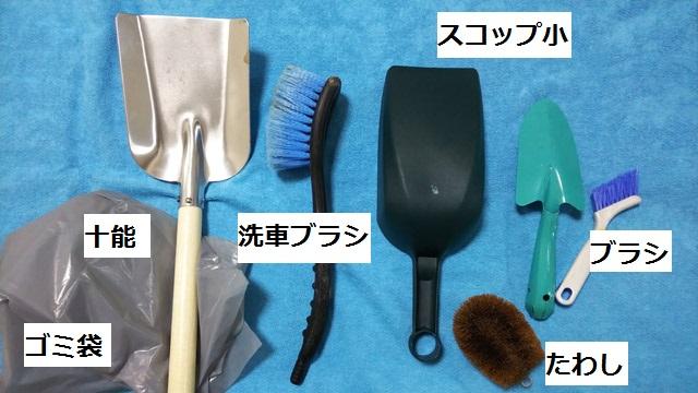 災害ボランティア道具