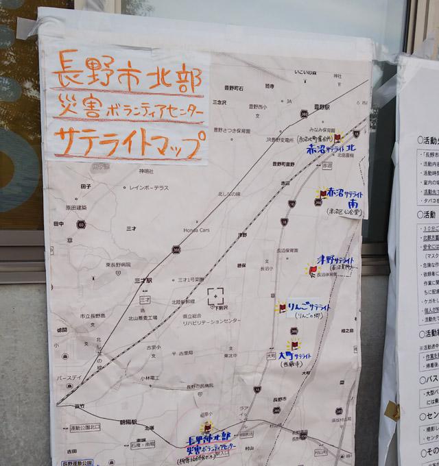 長野市北部災害ボランティアセンター