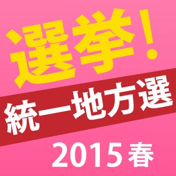 選挙!統一地方選2015春