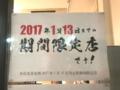 西早稲田・鉄板ミートソースパスタリング