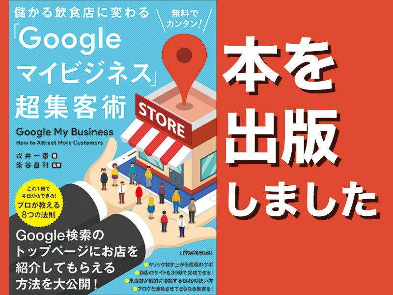 無料でカンタン! 儲かる飲食店に変わる「Googleマイビジネス」超集客術カバー
