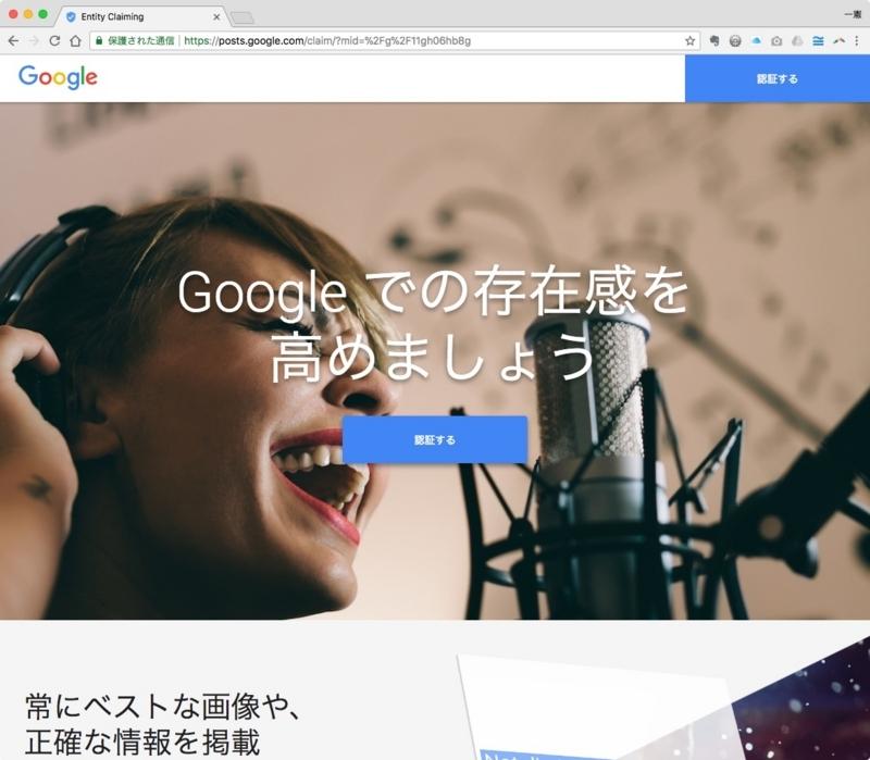 Posts on Googleの認証開始ページ