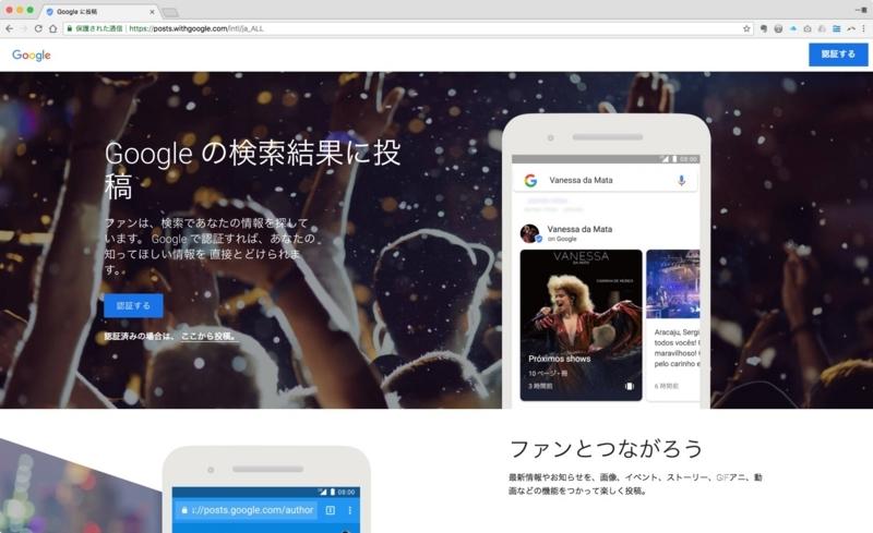 Posts on Google のページ