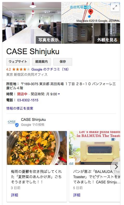 CASE Shinjukuさんのナレッジパネル