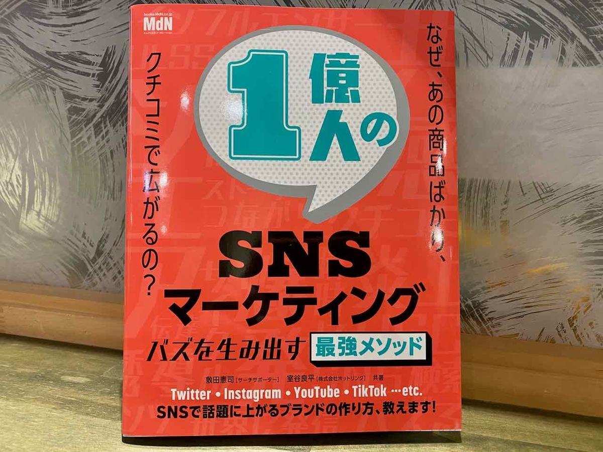 「1億人のSNSマーケティング」