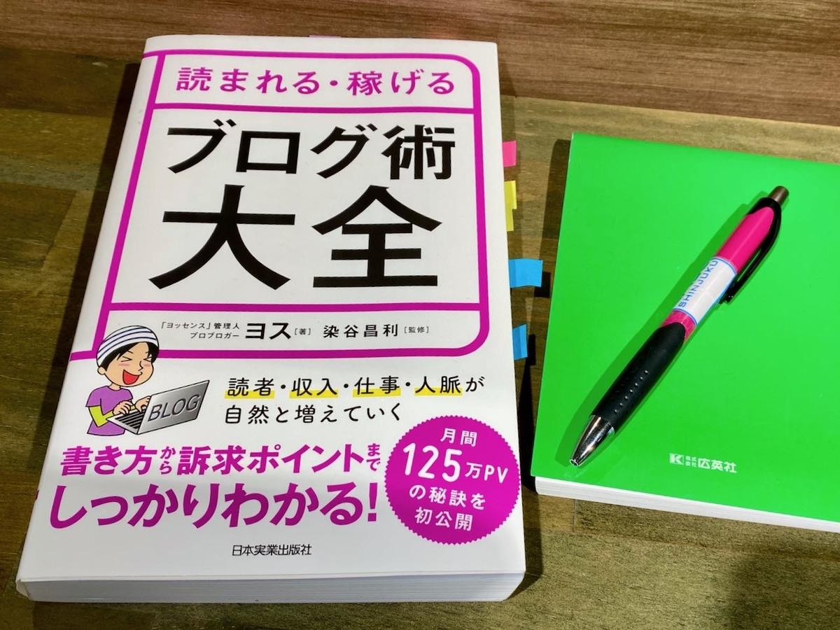 「読まれる・稼げる ブログ術大全(日本実業出版社刊)」ヨス著