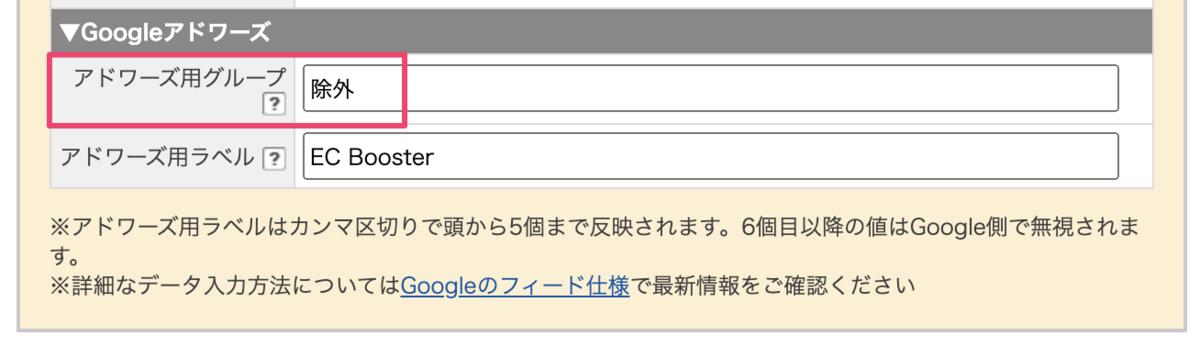 f:id:ecbooster:20201019122522p:plain