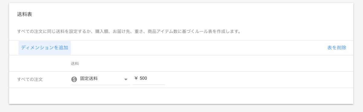 f:id:ecbooster:20201026162749p:plain