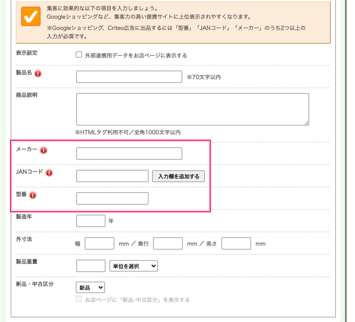 f:id:ecbooster:20201028123321p:plain