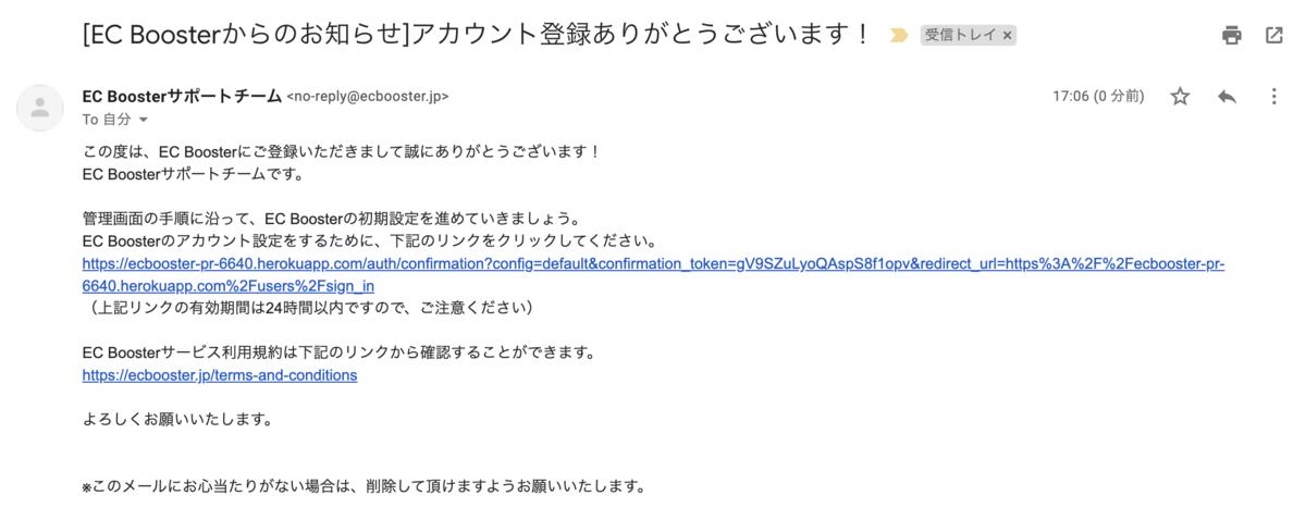 f:id:ecbooster:20201030203038p:plain