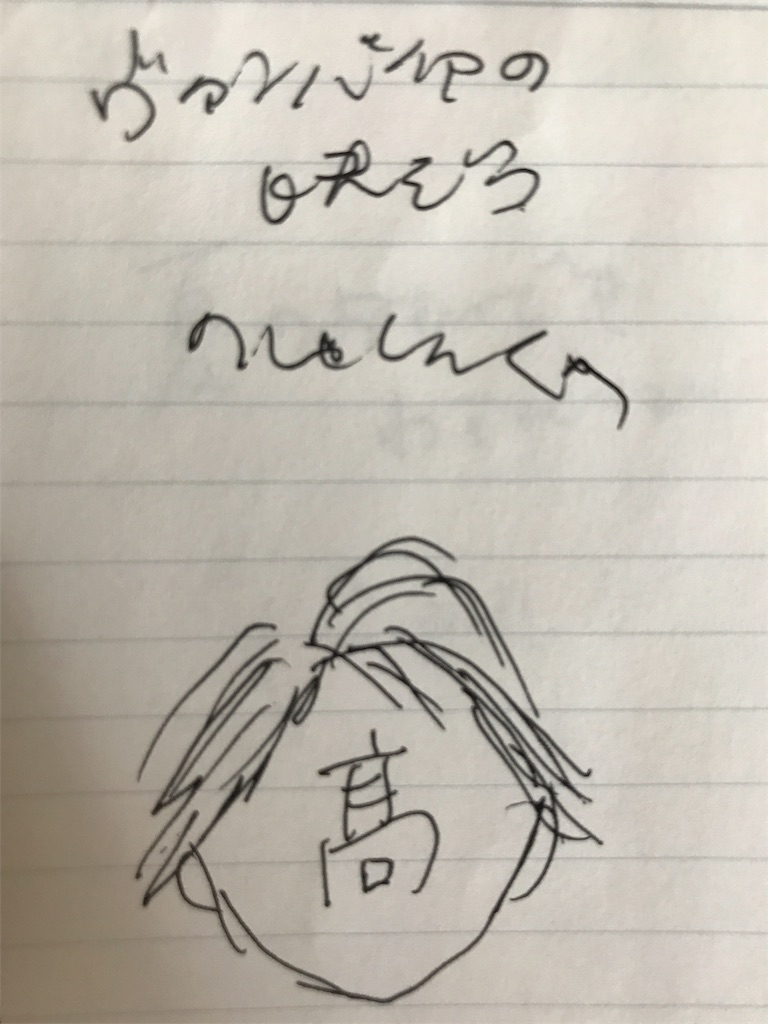 f:id:echichi56:20171017143345j:image