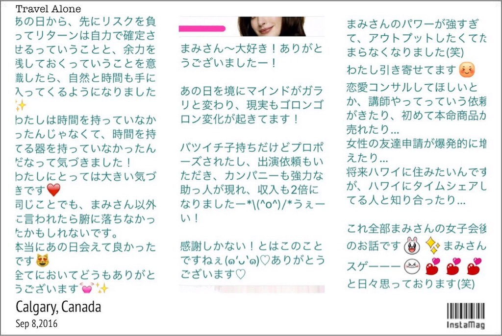 f:id:echigohimechan:20161218151452j:image