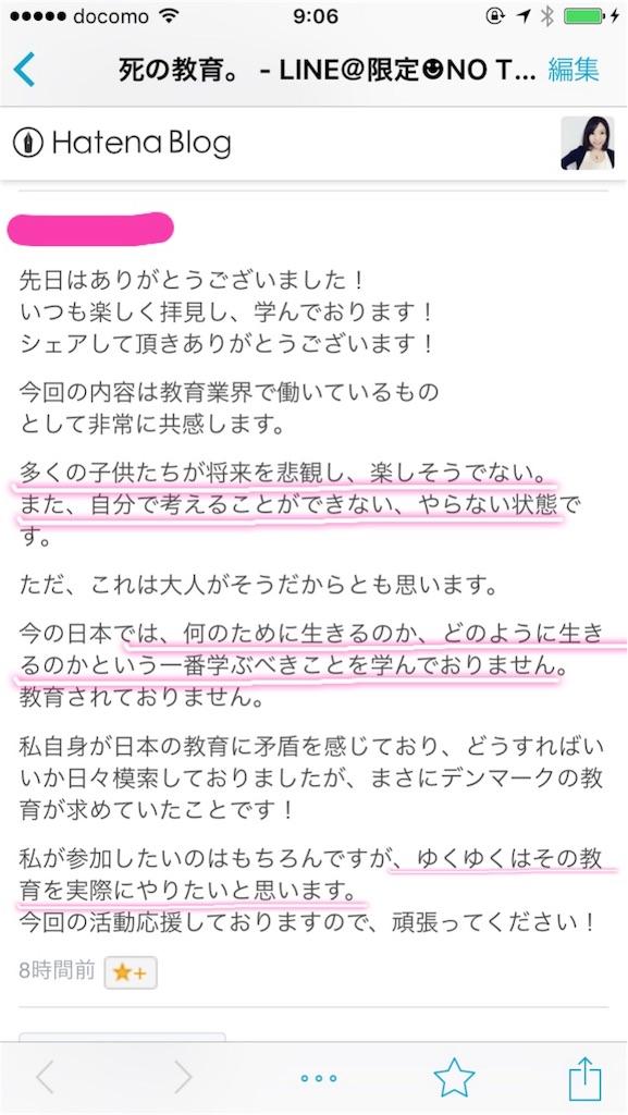 f:id:echigohimechan:20170209201938j:image