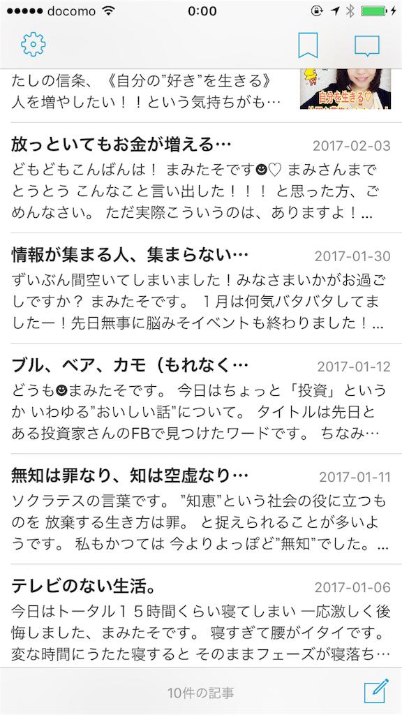 f:id:echigohimechan:20170228001936p:image