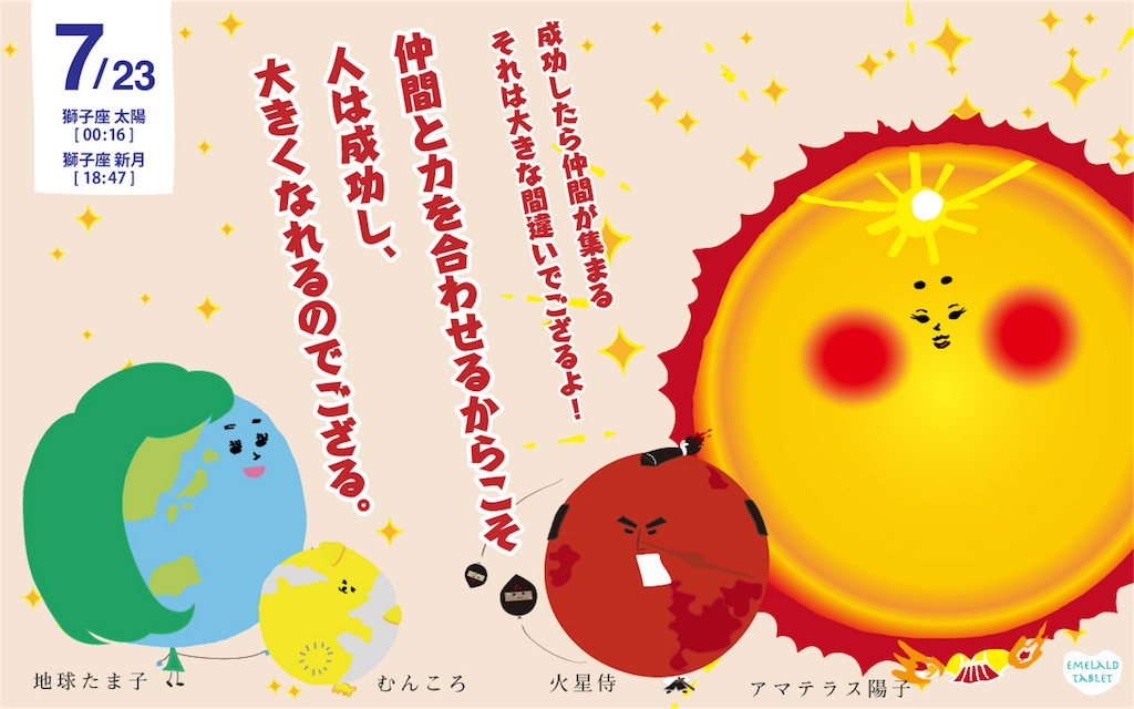 f:id:echigohimechan:20170723200851j:image