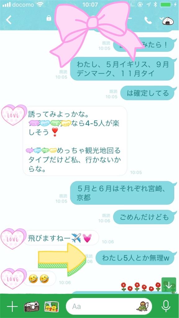 f:id:echigohimechan:20180326124114j:image
