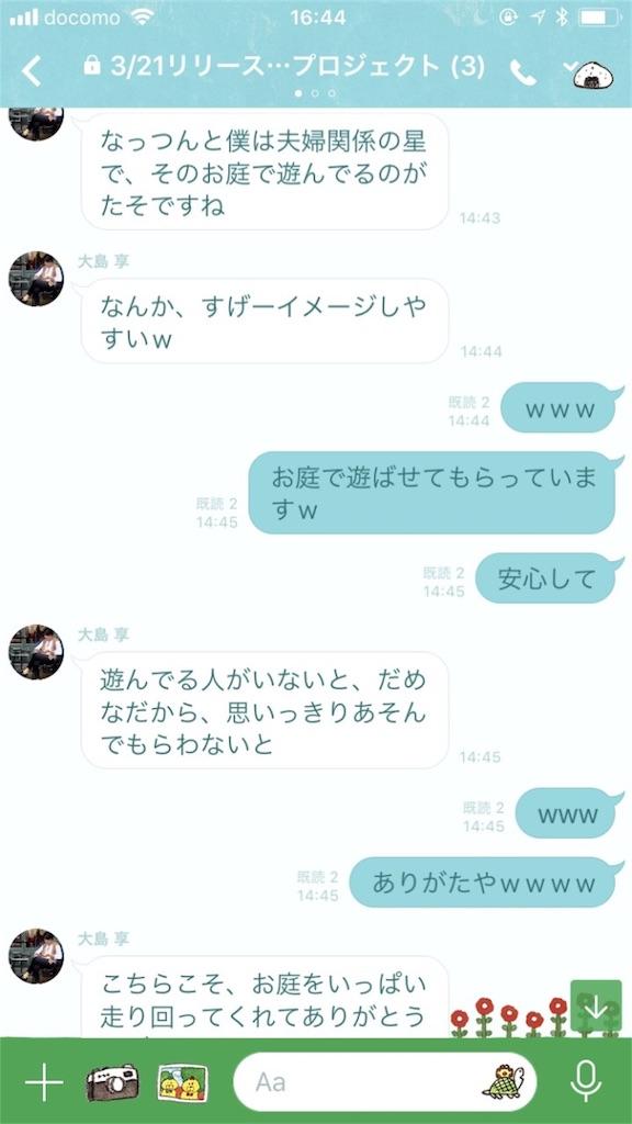 f:id:echigohimechan:20180326124120j:image
