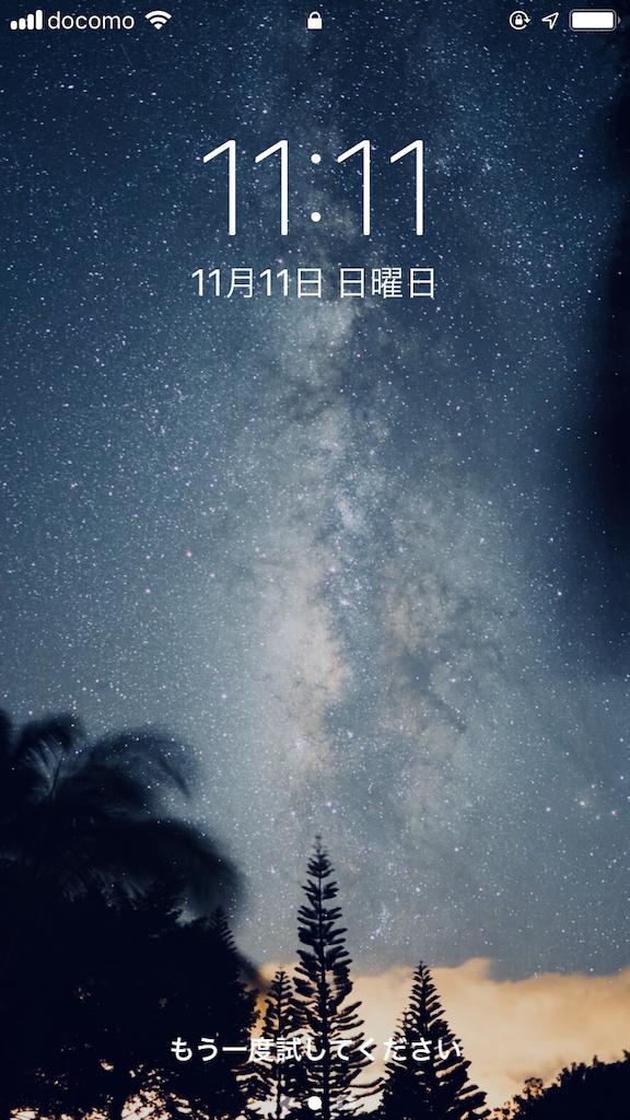 f:id:echigohimechan:20181111135237p:image