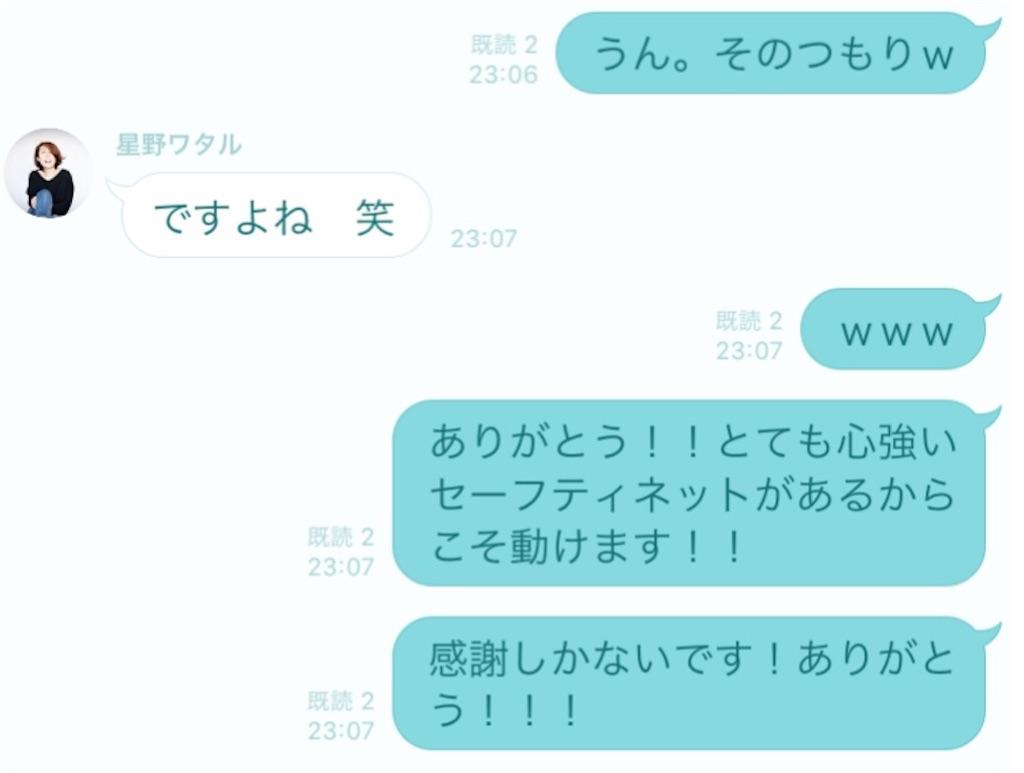 f:id:echigohimechan:20181205000951j:image
