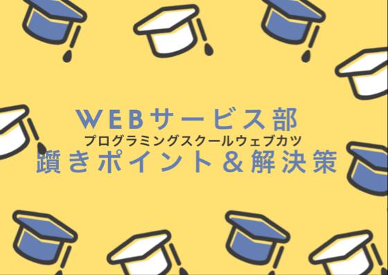 WEBサービス部 つまずきポイント 解決策