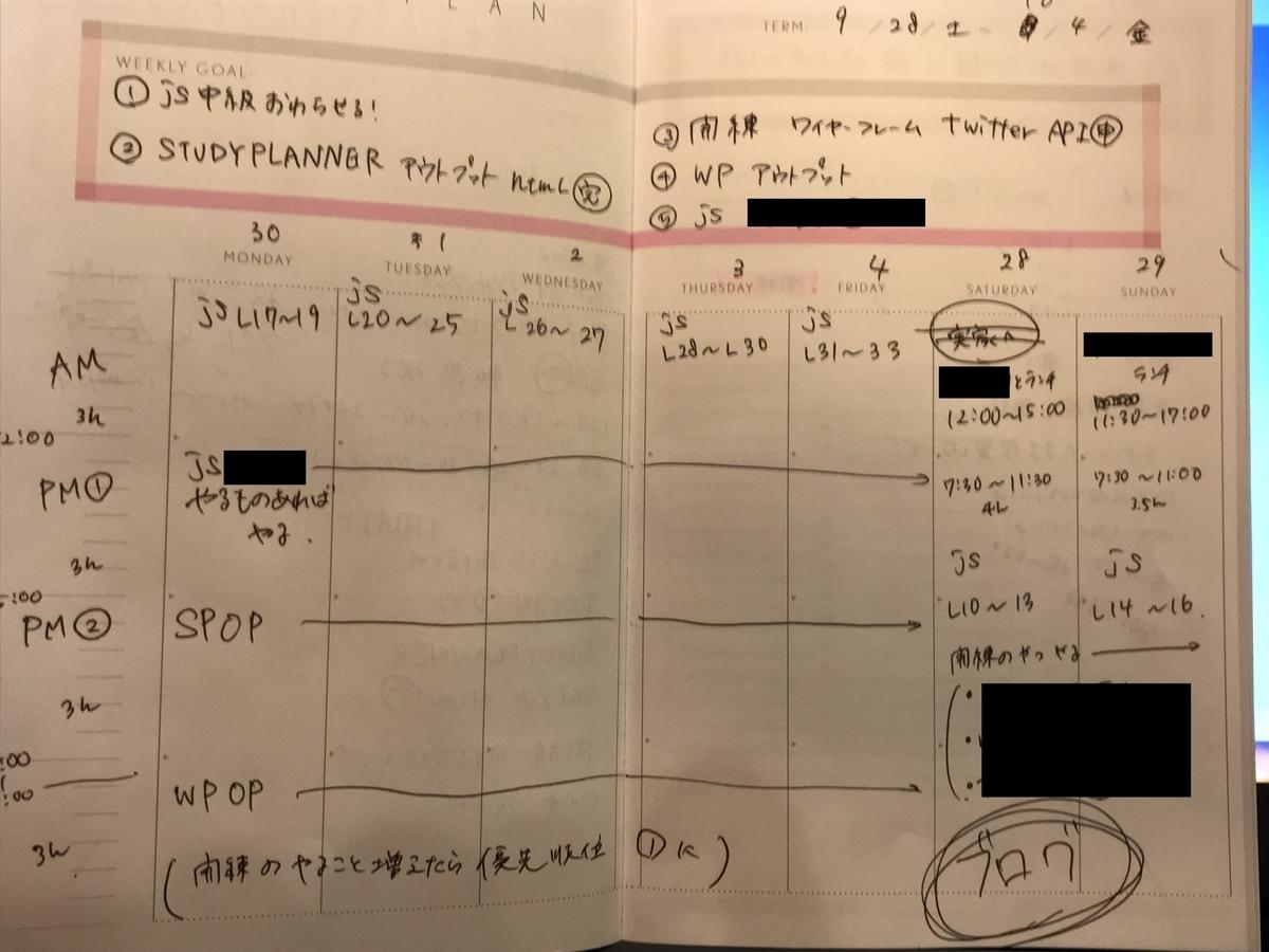 f:id:echigorira-diary:20190928105120j:plain