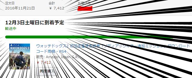 f:id:echo555:20161203032853j:plain