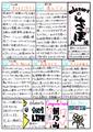 しゃべこぼ新聞6月号