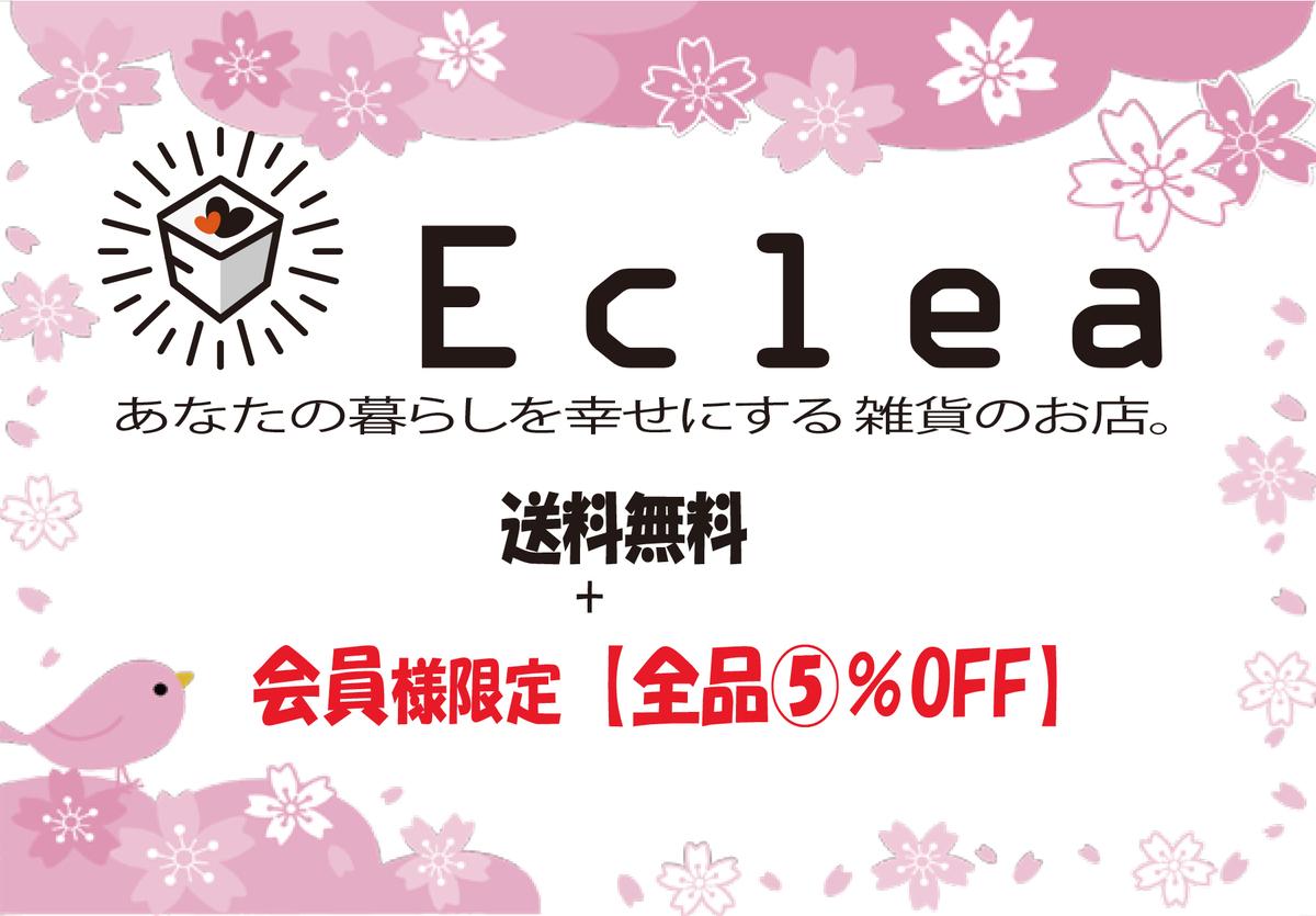 f:id:eclea:20190412202302j:plain