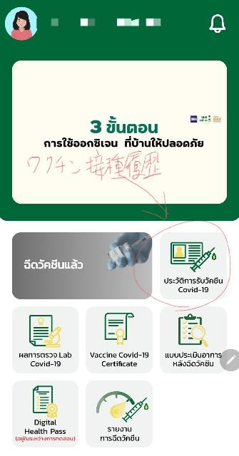 f:id:ecobkk:20210901200146j:plain