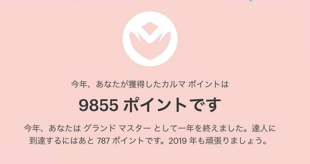 f:id:ecoboo:20190120194100p:plain