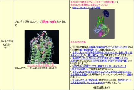 f:id:ecochem:20130101164707p:image