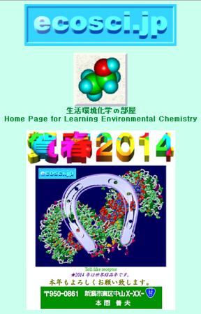 f:id:ecochem:20140101163542p:image