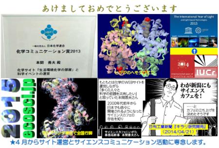 f:id:ecochem:20150107182210p:image