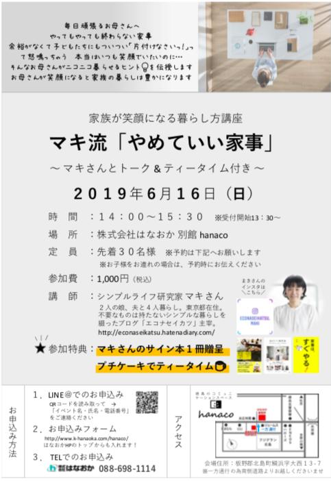 f:id:econaseikatsu:20190520224234p:plain