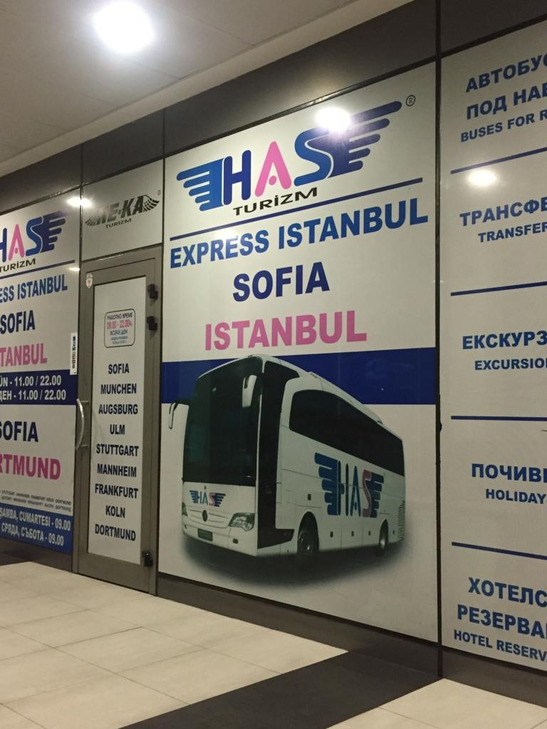 ブルガリアのターミナルで見つけたバス会社