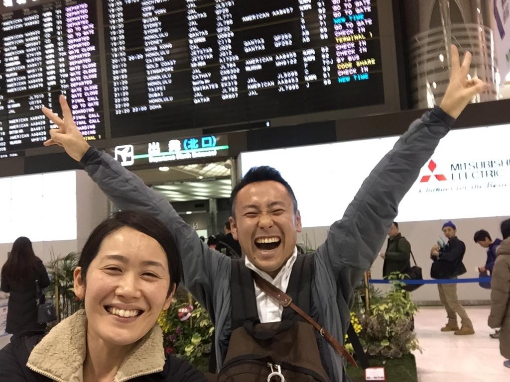 成田空港から世界一周の旅へ出発