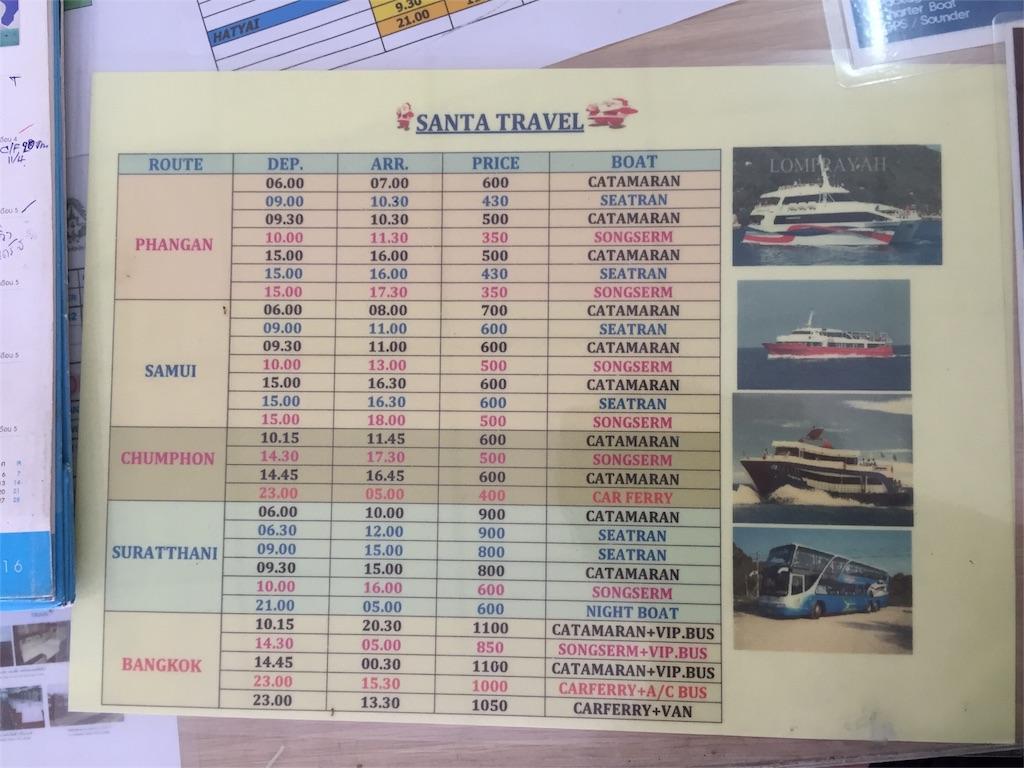 タオ島発各地へのフェリー運行時刻表