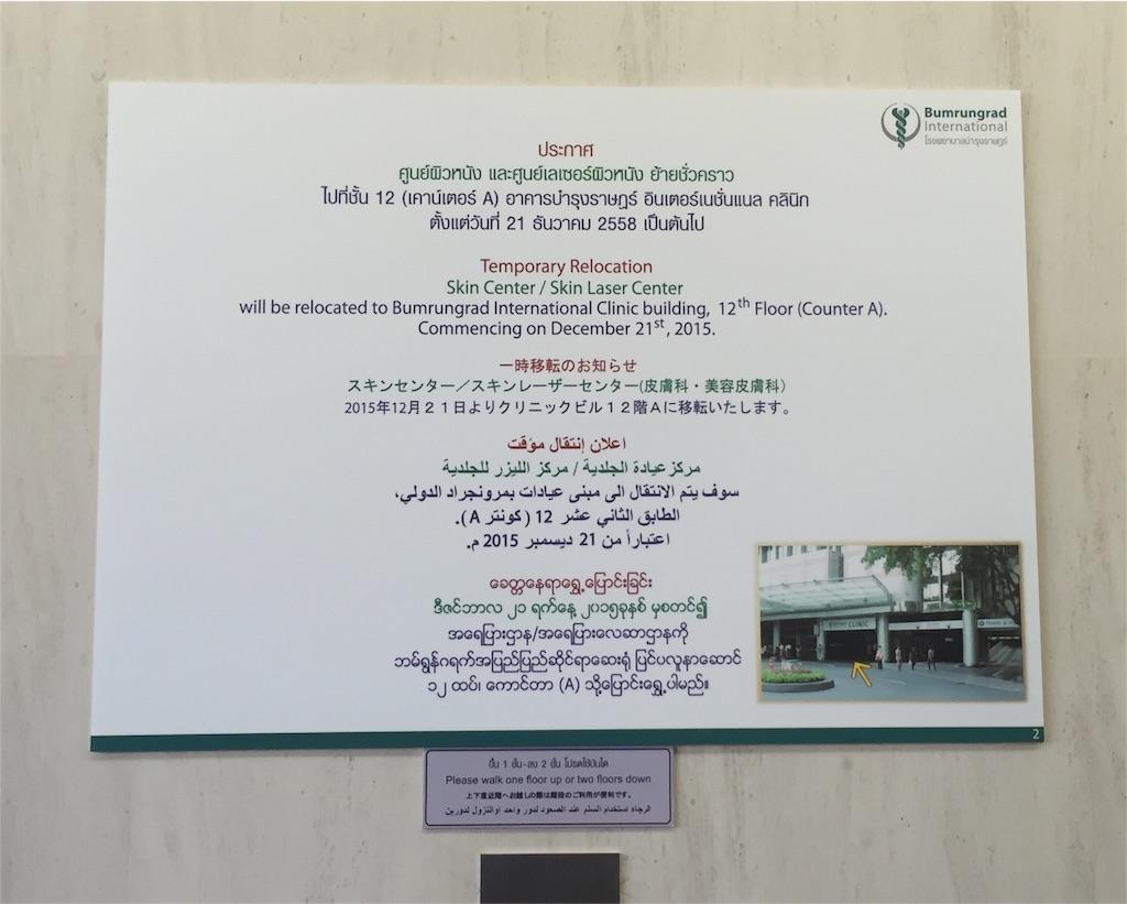 バムルンラード病院には日本語表記がたくさん