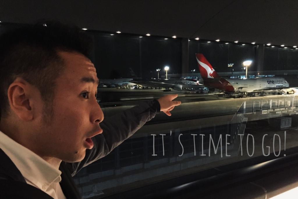 成田空港から世界一周へ出発