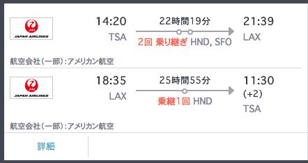 JAL名義なのにAAが運行する便の表示