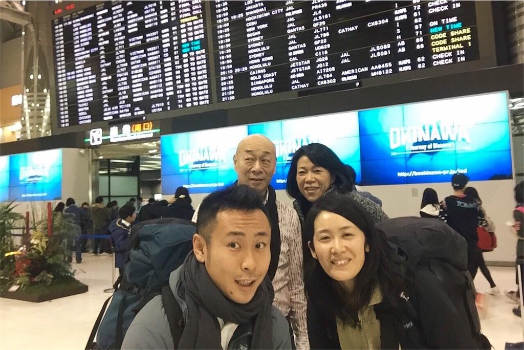 成田空港出発前の集合写真