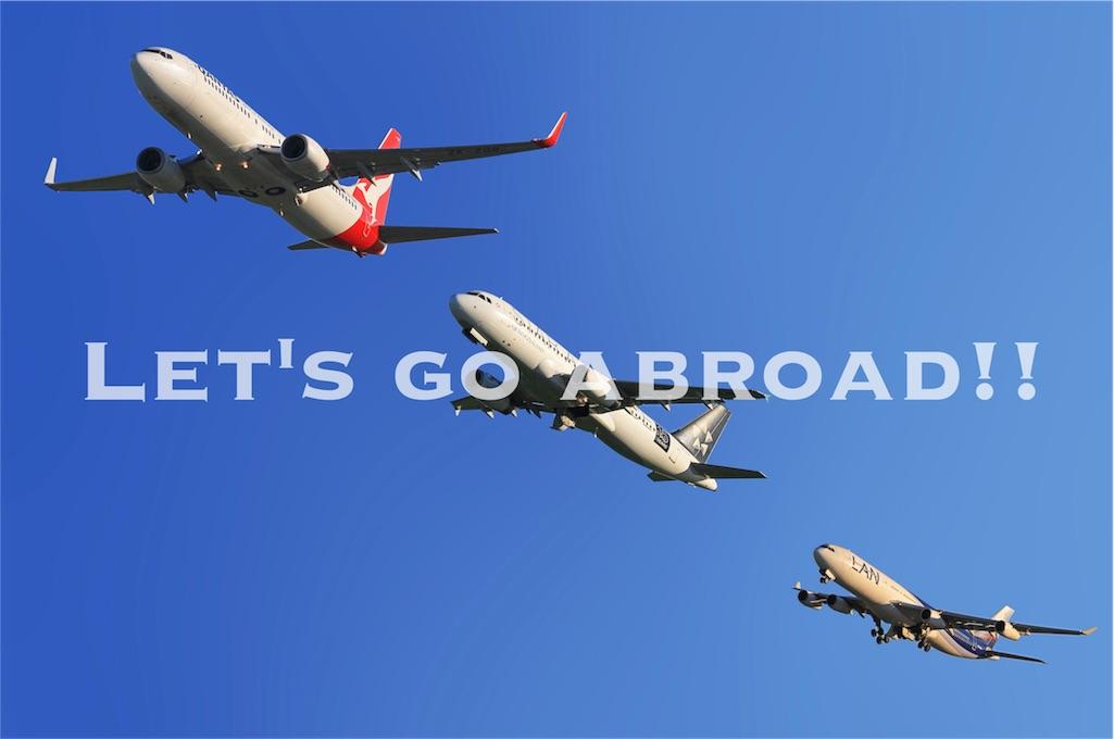 海外へ行ってみよう!イメージ画像