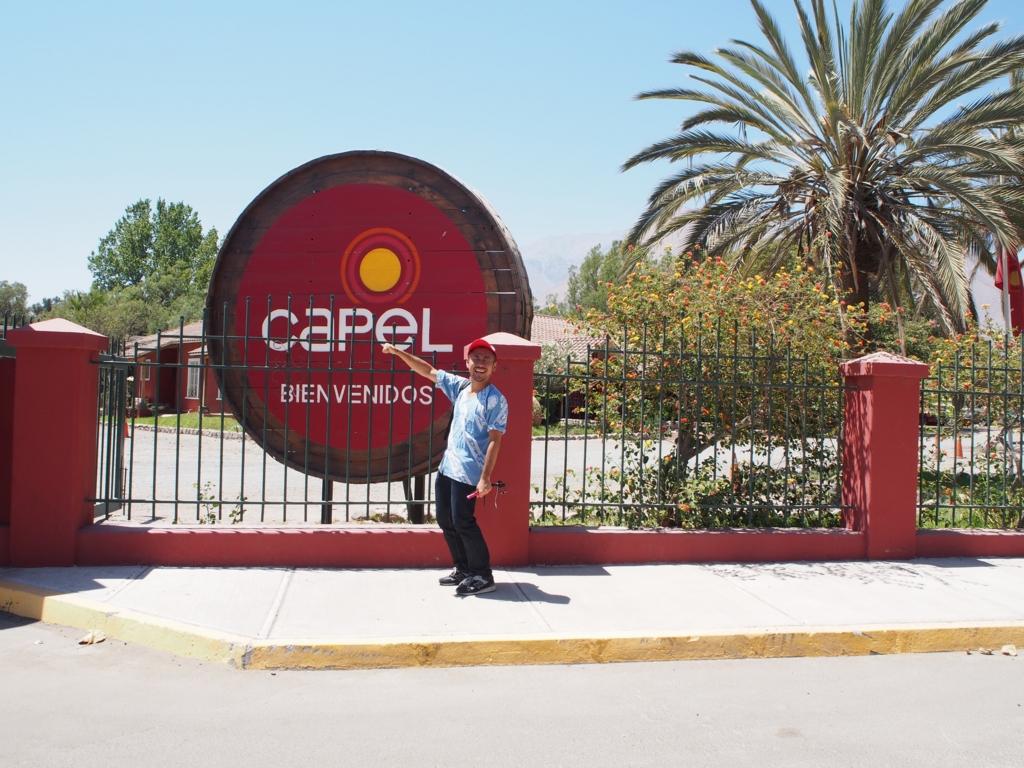 ようやくたどり着いたカペル社の入り口