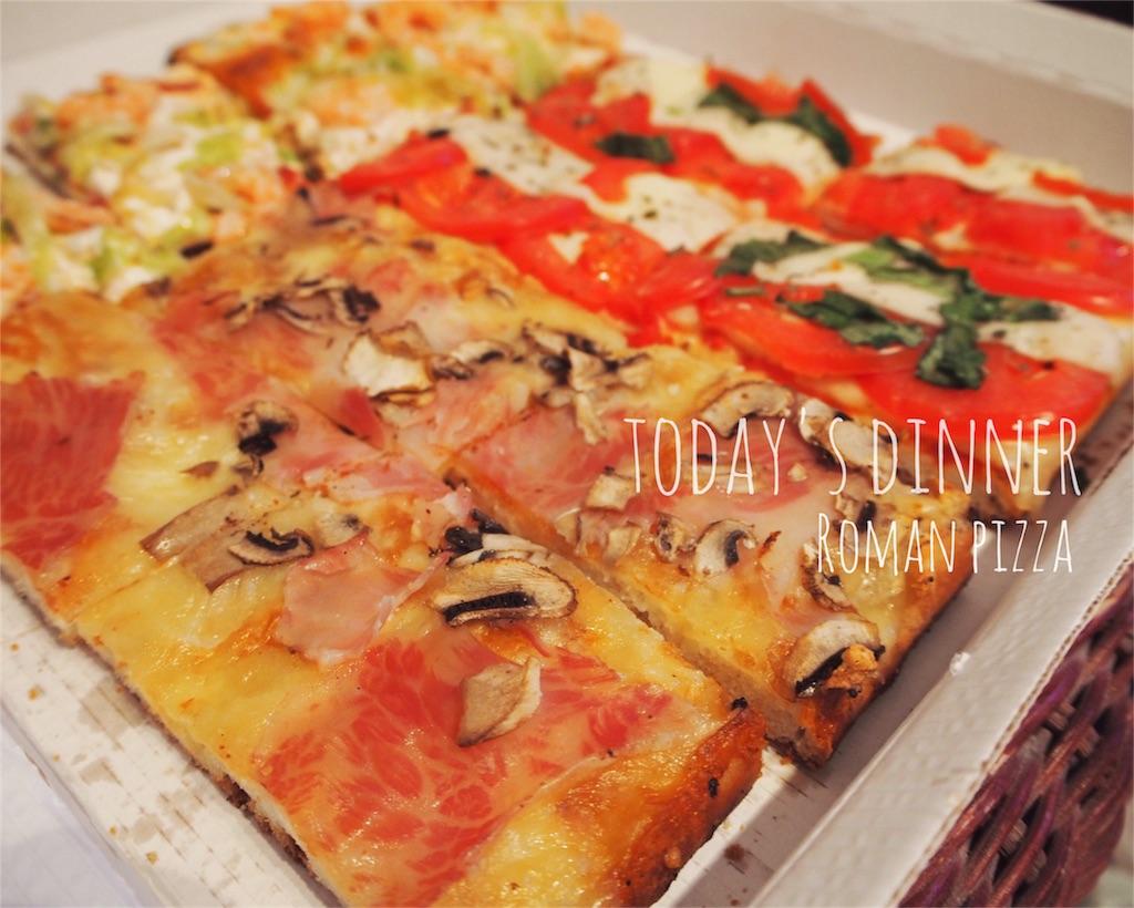 テイクアウトしたパリパリのピザ