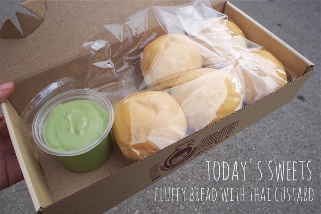 クリームもパンも美味しい♡