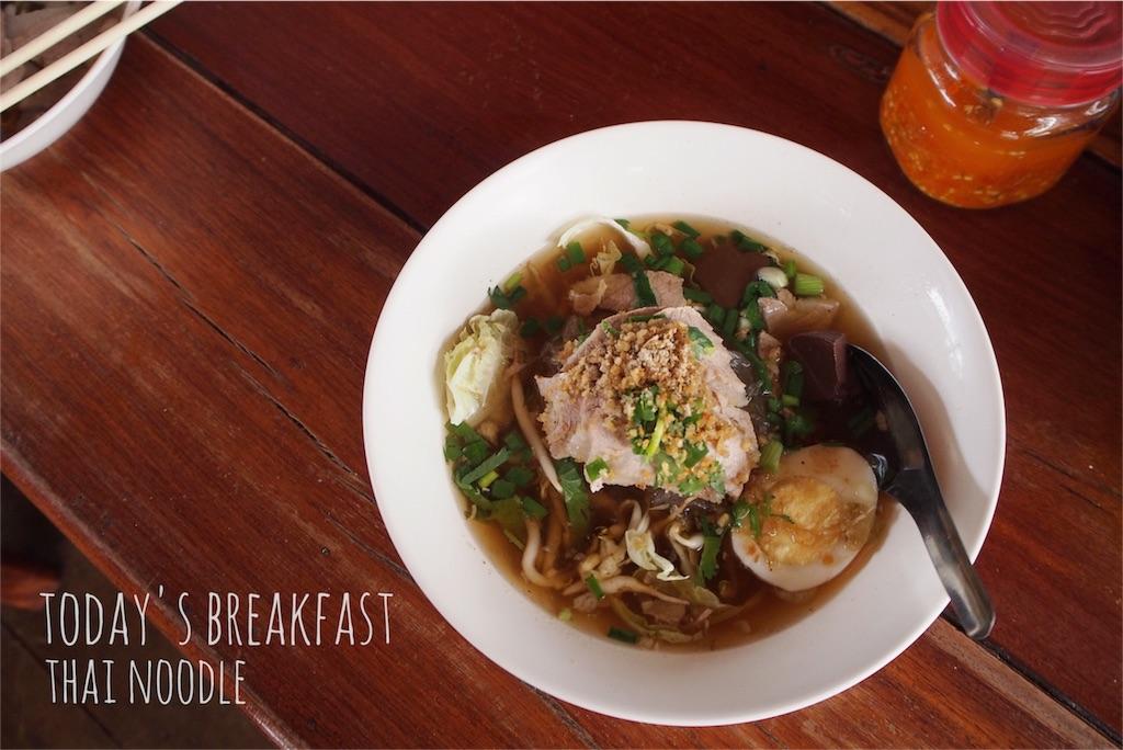 薬膳っぽい風味を感じるスープの麺