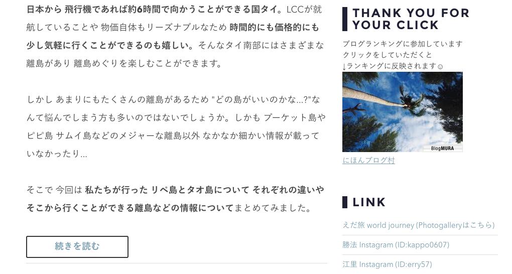 ブログ村ランキングボタンイメージ画像