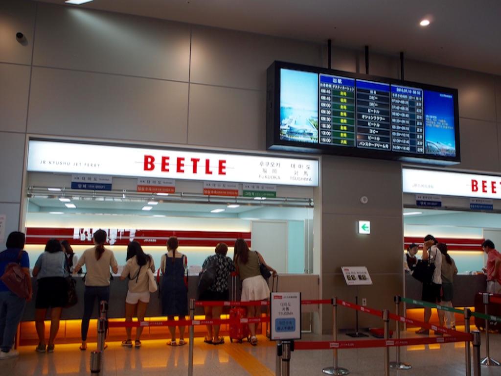 釜山港 新国際フェリーターミナル ビートル窓口