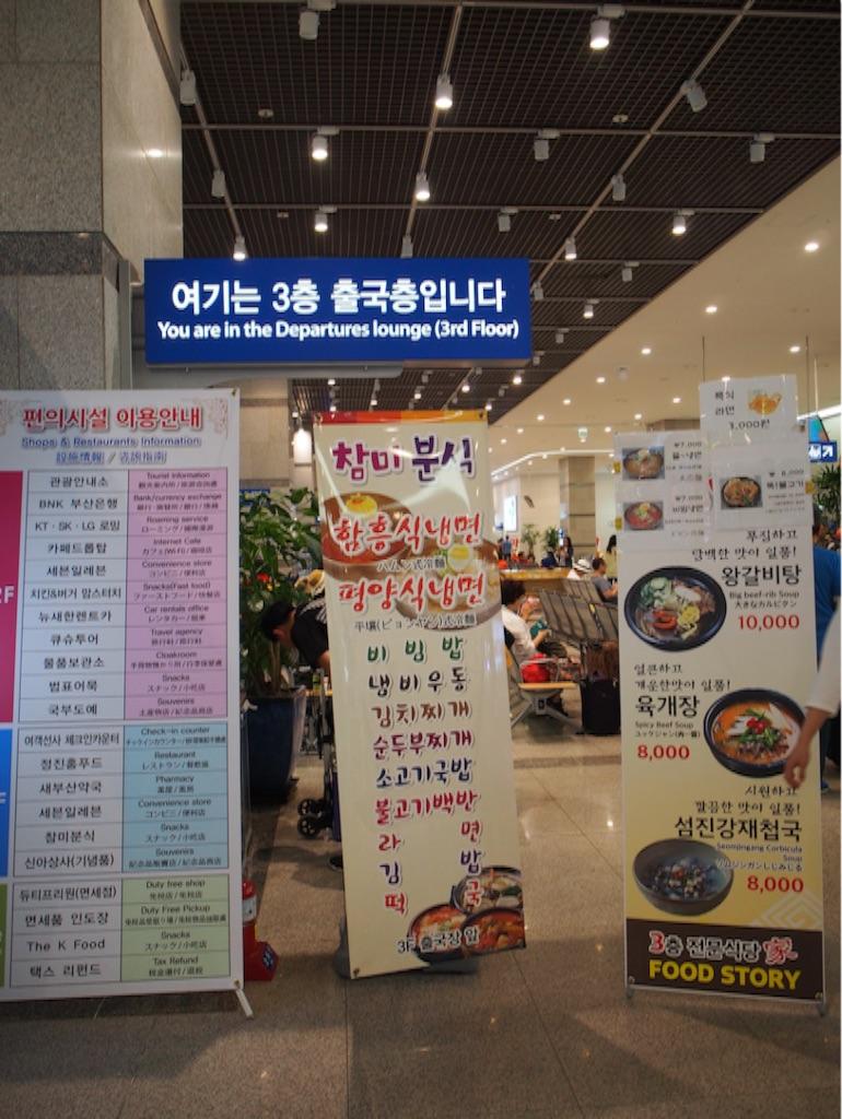 釜山港 フェリーターミナル内のお土産やさん